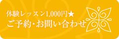 体験レッスン500円★ご予約・お問い合わせ